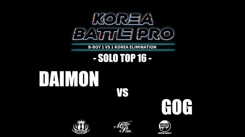 DAIMON vs GOG|Solo Top16 @ KOREA BATTLE PRO 2019|LB-PIX