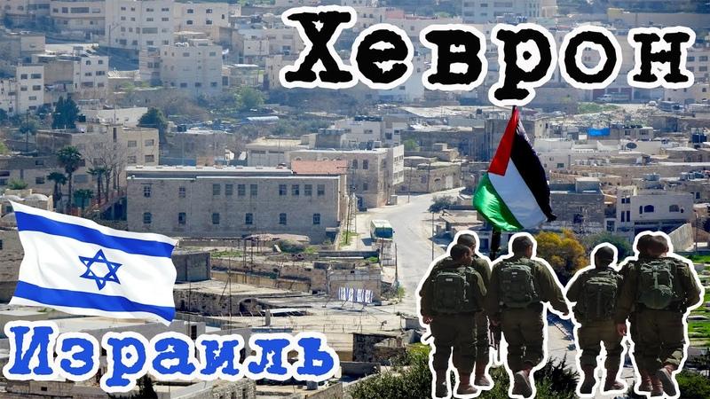 Арабо-Израильский конфликт. Хеврон. Пещера Махпела. Палестина. [В Израиль по МАСЕ ч.3]