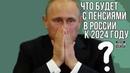 ЧТО БУДЕТ С ПЕНСИЯМИ В 2024 ГОДУ ПОСПЕШУ ВАС ОГОРЧИТЬ КОПИТЕ САМИ новости политика Путин