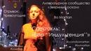 Звериный Оскал Bo Martian - Спектакль «Бар Индульгенция»: Чревоугодие