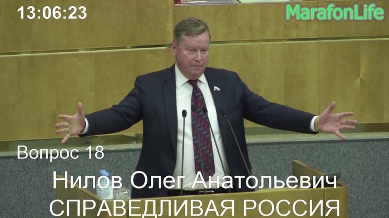 Выступление депутата Нилова Олега Анатольевича (Справедливая Россия) - обсуждение законопроекта