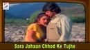 Sara Jahaan Chhod Ke Tujhe Mohammed Rafi Usha Mangeshkar @ Mithun Kaajal Kiran