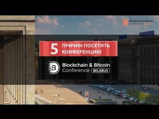 Почему стоит посетить Blockchain & Bitcoin Conference Belarus: 5 основных причин