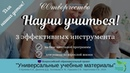 Вебинар Научи учиться!. Е.В.Бунеева, Д.Д.Данилов, А.М.Колпакова, С.В. Паршина