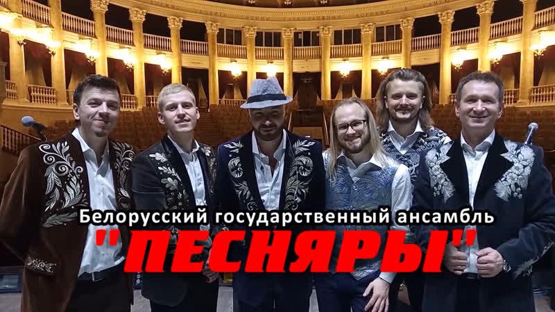 ПЕСНЯРЫ. Климовичи. 6 ноября