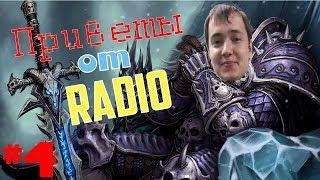 Приветы от Радио 4. Lena Golovach и герои World of Warcraft.