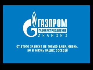 Уважаемые потребители природного газа!