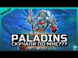PALADINS - 1.6 УЖЕ НА ОСНОВЕ СКУЧАЛИ ПО МНЕ BAGLAY,ХОРОШЕЕ НАСТРОЕНИЕ И МУЗЫКА.