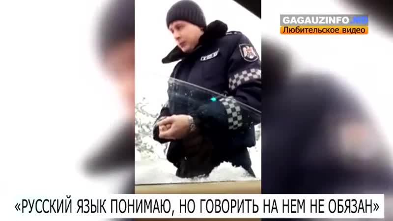 Сотрудник полиции отказался говорить с жителем Гагаузии на русском языке mp4