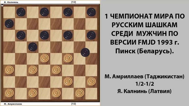 М. Амриллаев - Я. Калнинь