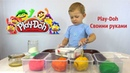 Play-Doh. Плей До пластилин делаем сами. How to Make Play Doh. Educational games