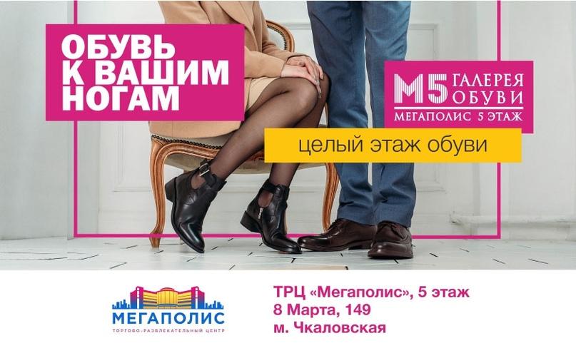М5 Галерея обуви