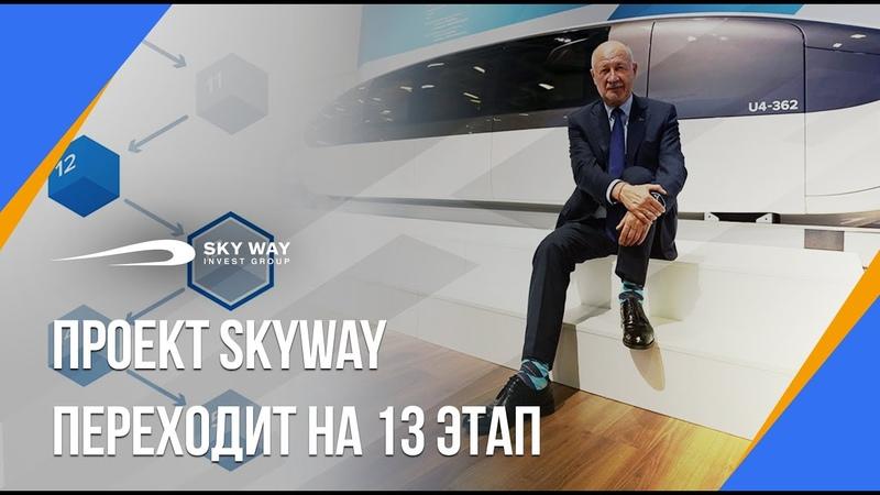 Переход проекта SkyWay на 13 этап развития
