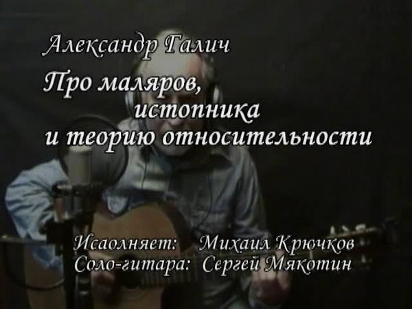 М.К. - Про маляров, истопника и теорию относительности (А.Галич)