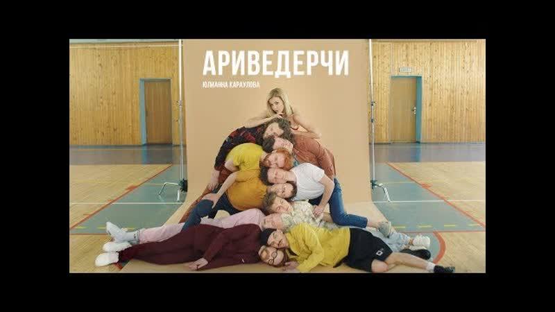 Юлианна Караулова - Ариведерчи (Премьера клипа) 2019 🎬 🎧