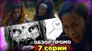 Ходячие мертвецы 9 сезон 7 серия - ШЕПЧУЩИЕСЯ ВСЕ БЛИЖЕ - Обзор промо без спойлеров