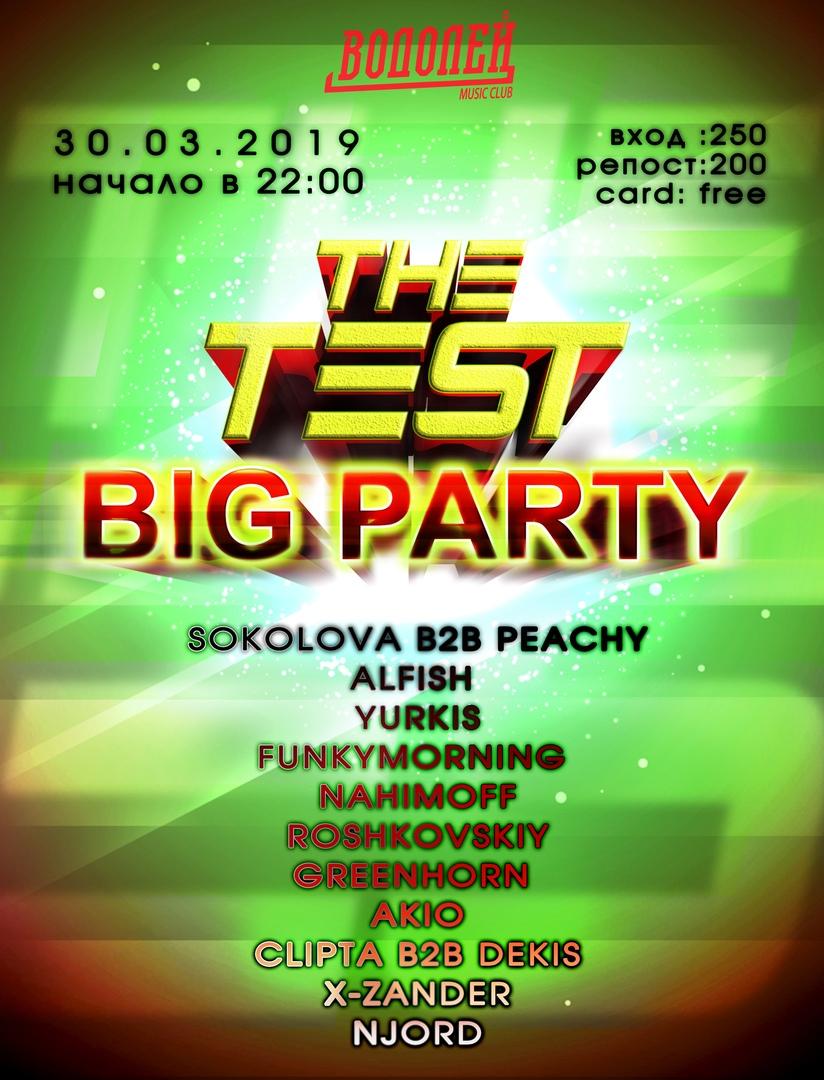 Афиша Владивосток 30.03/THE TEST:BIG PARTY