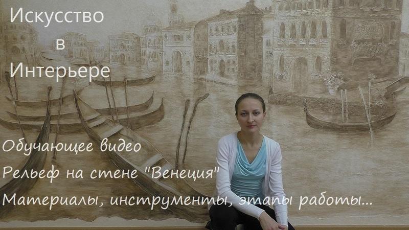 Мастер Класс Барельеф на стене город Венеция | Художник Наталья Боброва