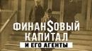 Анти-Витте. Как Российская империя рухнула в пропасть. Фёдор Лисицын