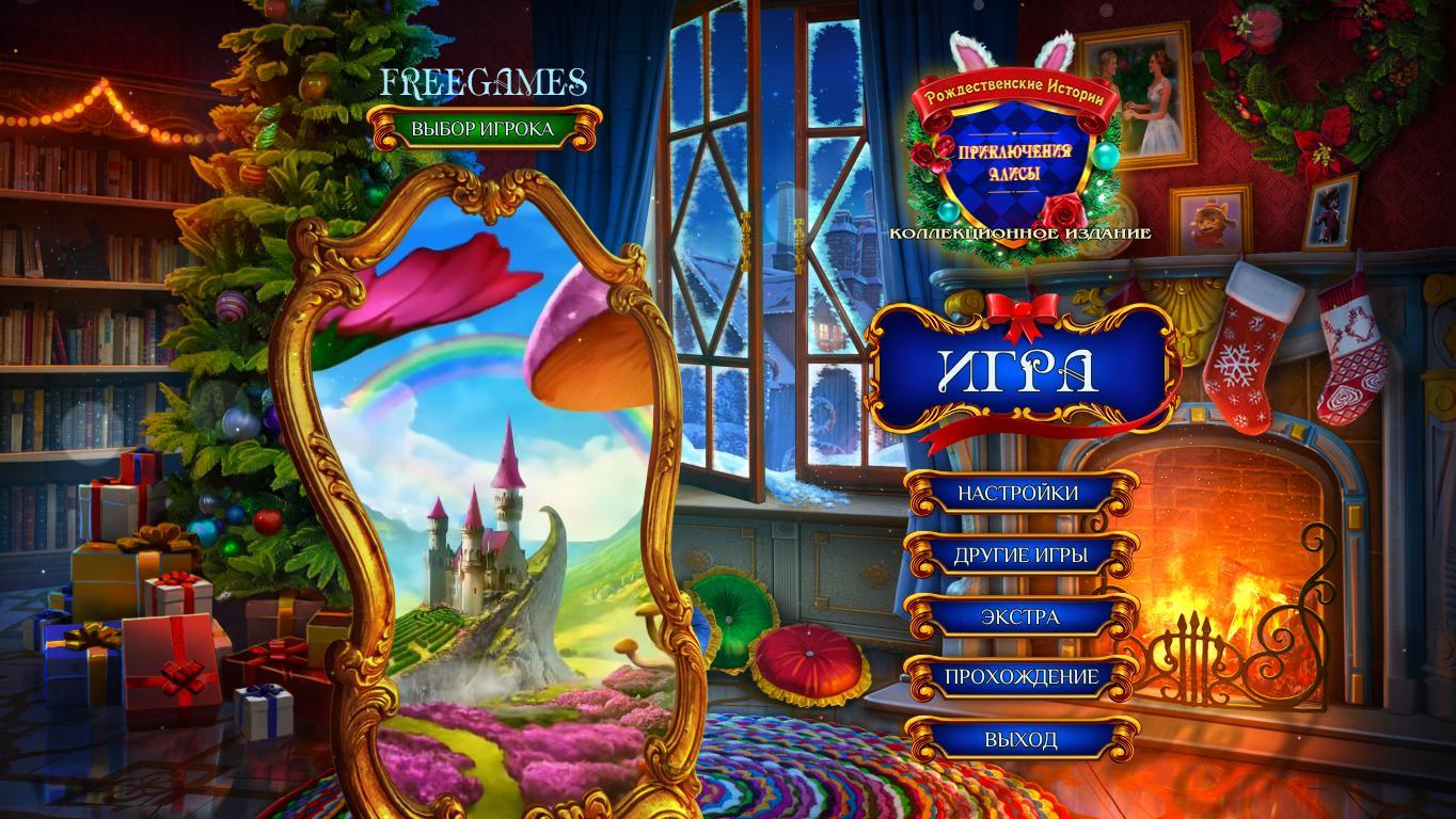 Рождественские истории 7: Приключения Алисы. Коллекционное издание | Christmas Stories 7: Alice's Adventures CE (Rus)