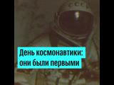 День космонавтики: они были первыми