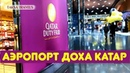АЭРОПОРТ ДОХА КАТАР (Doha, Qatar) «DUTY FREE» (транзит Qatar Airways) 2018 АЭРОПОРТ ДОХА (Qatar)