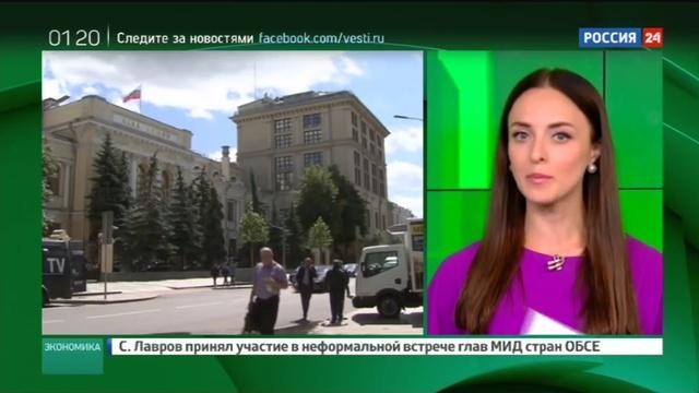 Новости на Россия 24 • Эксперты банк Югра ждет санация или отзыв лицензии