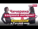 ЧИЧЕРИНА взорвала интернет! РУССКИЙ МИР! Новости, Россия 2018