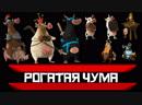 Cows vs Vikings ► рогатая чума ► прохождение на русском
