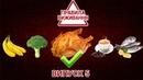 Как выбрать свежее и безопасное куриное мясо ПРАВИЛА ВЫЖИВАНИЯ ВЫПУСК 5 02 04 2019