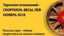 Тароскоп отношений - СКОРПИОН, ВЕСЫ, ЛЕВ - НОЯБРЬ 2018