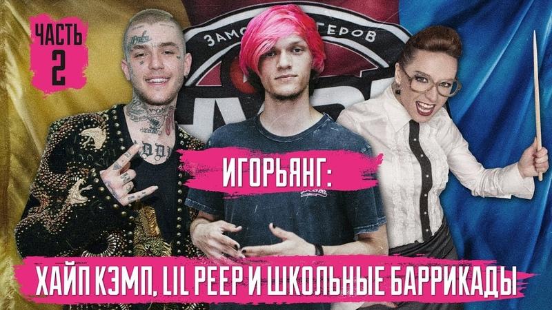 ИГОРЬЯНГ Hype Camp наизнанку дресс код по Lil Peep `у цепи школы и друг Комков часть 2
