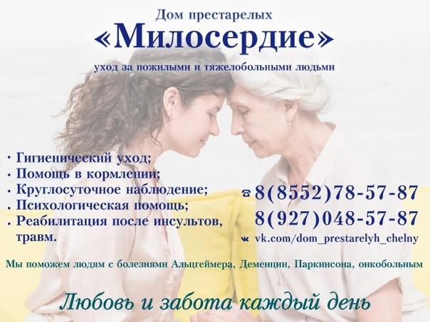 Дом престарелых в заинске частный ремонт холодильников на дому в москве