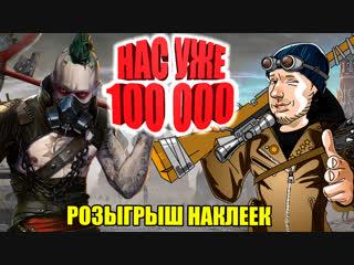 100000 ВЫЖИВШИХ! [Stream CROSSOUT]