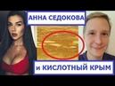Анна Седокова и Выборы 9 Сентября 2018 года