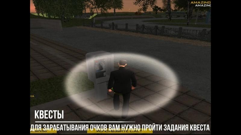 Квесты и улучшение игрового персонажа