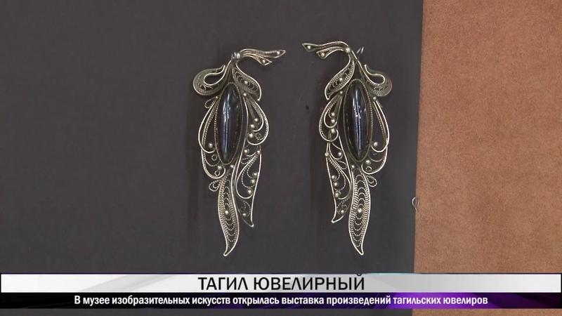 В музее изобразительных искусств открылась выставка произведений тагильских ювелиров
