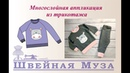 МК Многослойная аппликация из трикотажа shveinaya_muza