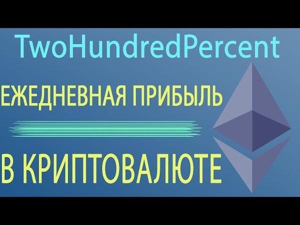 Как получать криптовалюту Ethereum КАЖДЫЙ ДЕНЬ