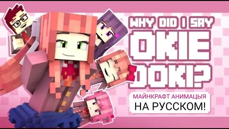 Why Did I Say Okie Doki Minecraft Animation Rus Cover DDLC на Русском Зачем Я Ляпнул Оки Доки