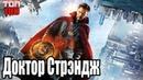 Доктор Стрэндж/Doctor Strange (2016).Трейлер ТОП-100 Фэнтези.