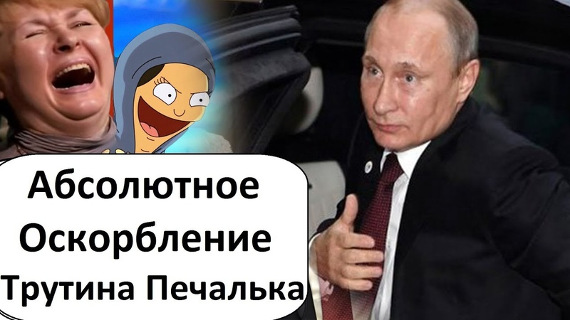 АБСОЛЮТНО OCKOPБИTEЛЬHOE ГРАФФИТИ ПРО ПУТИНА