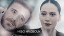 Fatih & Berrak | Фатих & Беррак | Sen Anlat Karadeniz | Ты расскажи, Карадениз | Небо на двоих | HD