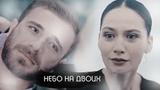 Fatih &amp Berrak Фатих &amp Беррак Sen Anlat Karadeniz Ты расскажи, Карадениз Небо на двоих HD