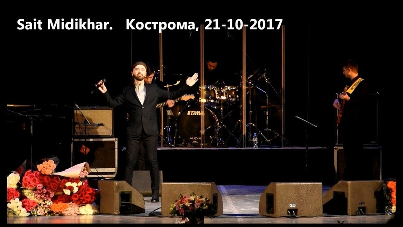 Gela Guralia - Sait Midikhar. Кострома, 21-10-2017