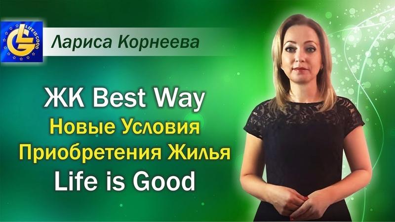 Лариса Корнеева ЖК Best Way Новые Условия Приобретения Жилья Life is Good