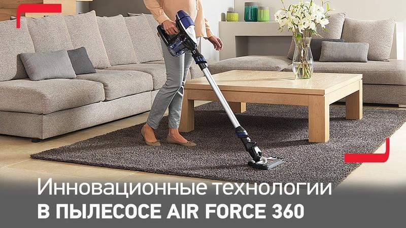 Инновационные технологии в беспроводном пылесосе Tefal Air Force 360 TY9079
