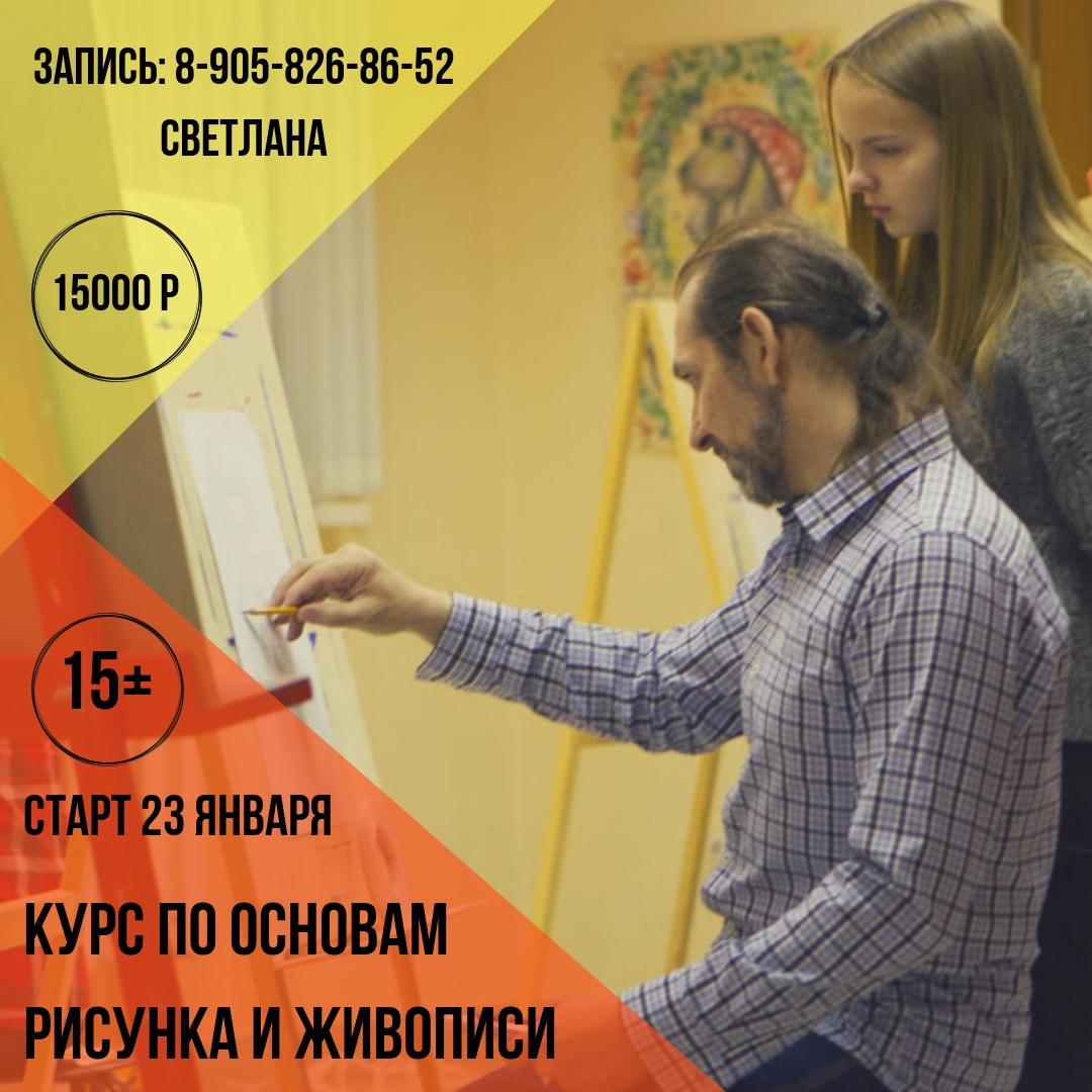 Афиша Тюмень Курс по основам живописи и рисунка
