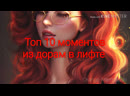 | Топ 10 моментов из дорам в лифте | Clean With Passion For Now | About Time | Emergency man and women | King of High School Lif