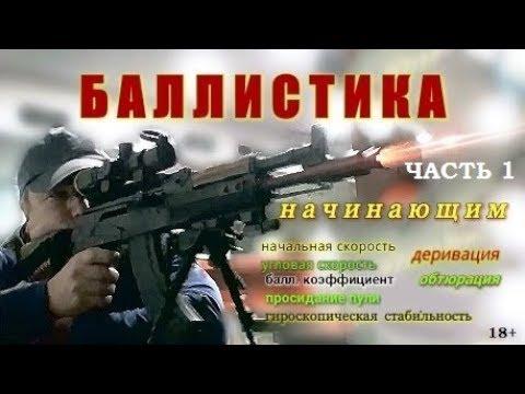 ФИЛЬМ - 1. ВНУТРЕННЯЯ БАЛЛИСТИКА НАРЕЗНОГО оружия . . НАЧИНАЮЩИМ
